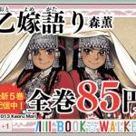 何と!!『乙嫁語り』がBOOK☆WALKERで全巻85円セールやってる!! 全5巻購入しても紙のコミック版よりもお得!!!!