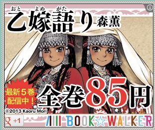 otoyomegatari_sale_bookwalker_01.png
