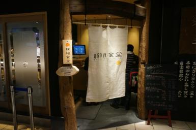Butagumi 01s