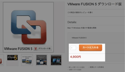 Vmwarefusion5 01