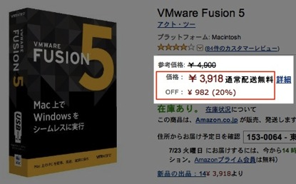 Vmwarefusion5 02