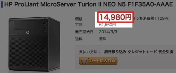 Hp microserver nttx 01